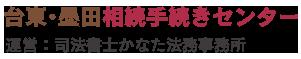 台東区・墨田区相続手続センター司法書士かなた法務事務所
