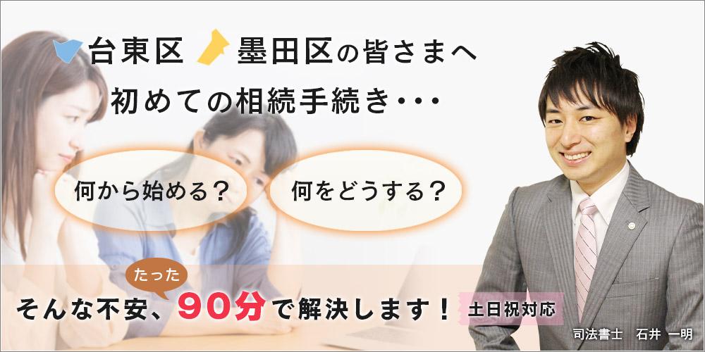 相続・遺言に関する無料相談や手続きなら台東・隅田相続手続きセンター