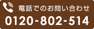0120-802-514