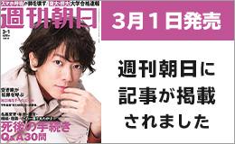 台東・墨田相続手続きセンターの記事が週刊朝日に掲載されました